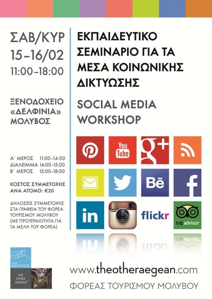 social_media_workshop2